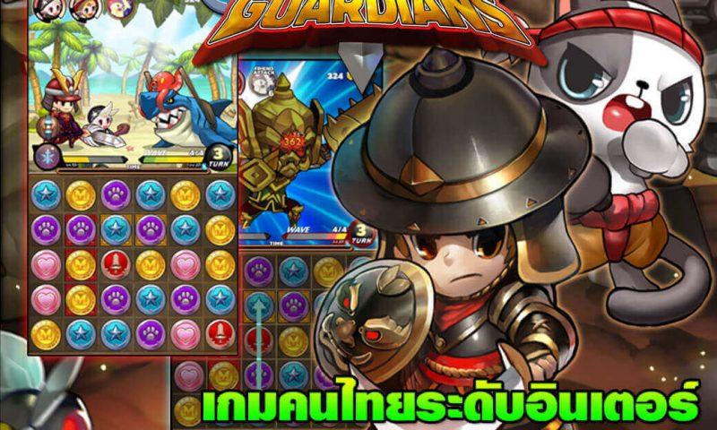 เกมส์ไทยโกอินเตอร์ Puzzle Guardians เปิดลงทะเบียนรับไอเทมฟรีแล้ว