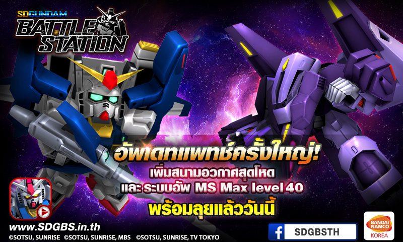 สาวกกั้นดั้มเฮ SD Gundam Battle Station อัพเดทสนามรบสุดโหด พร้อมระบบ MS