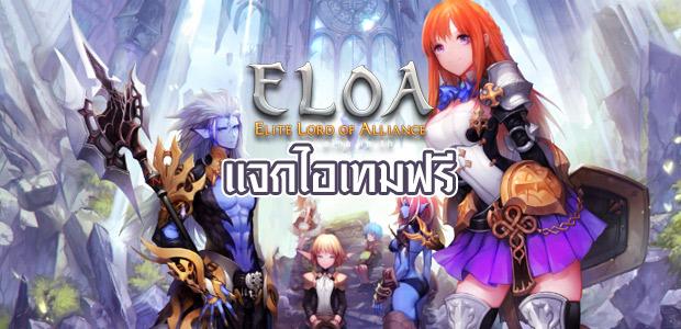 eloa_620x300