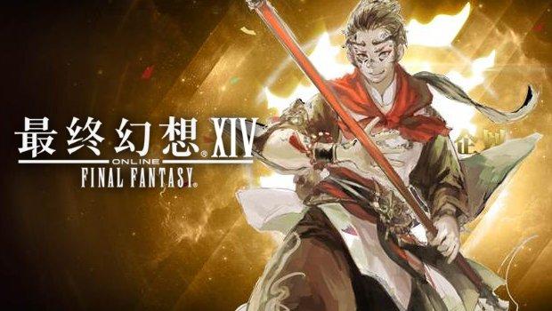 ฟินปะ Final Fantasy XIV อัพเดทชุดเห้งเจียขี่เมฆบินลงเซิร์ฟจีน ต้นเดือนหน้า