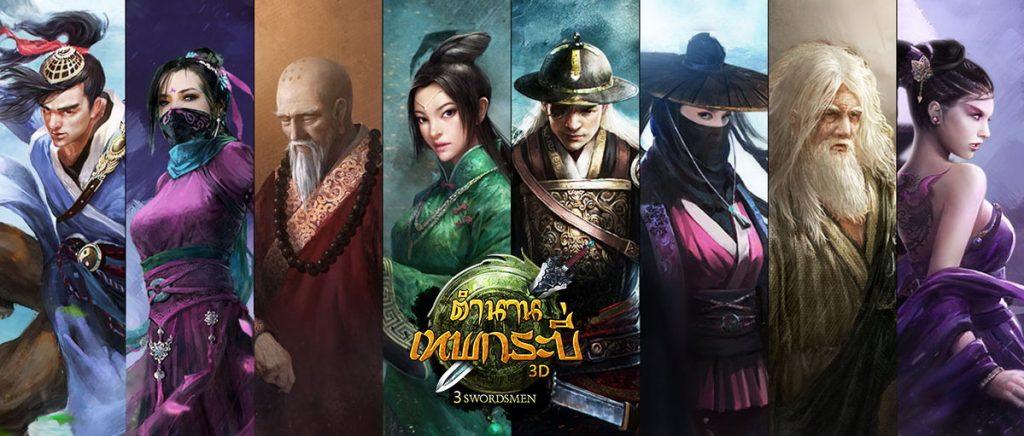 3 Swordsmen