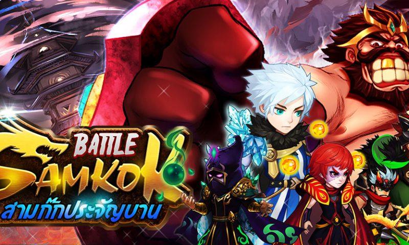 Battle Samkok สามก๊กประจัญบาน ดาวน์โหลดร่วมศึกได้แล้ววันนี้