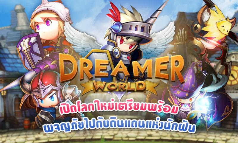 แบ๊วจัดหนัก Dreamer World  เกมส์แอคชั่นโลกสวย เปิดให้เล่นเร็วๆ นี้