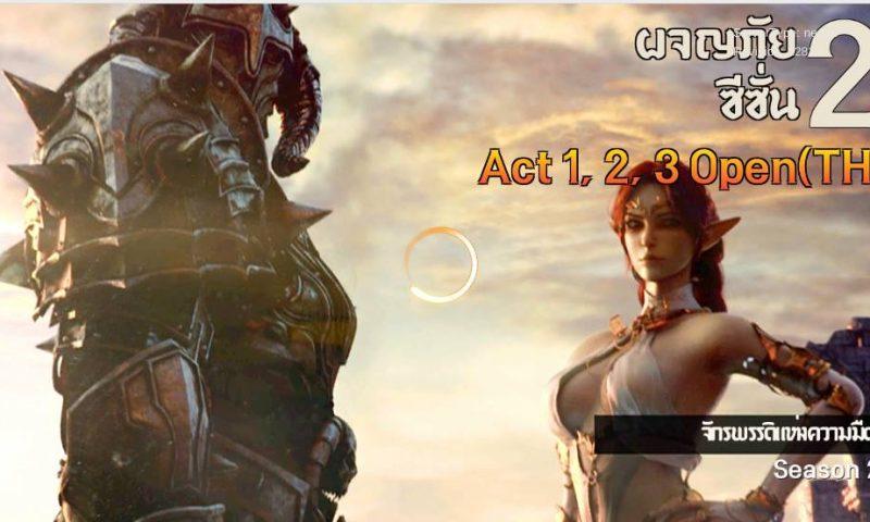 เล่นใหญ่ EvilBane เกมส์แอคชั่น RPG อัพเดท Season 2 จัดเต็ม
