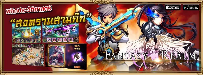 พาทัวร์ระบบเกมเพลย์ Fantasy Realm อะไรดีอะไรเด็ดมาดูกัน