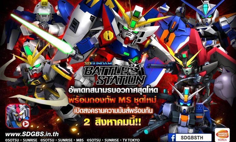 SD Gundam Battle Station อัพเดทใหม่ไฉไลกว่าเดิมเจอกัน 2 ส.ค. นี้