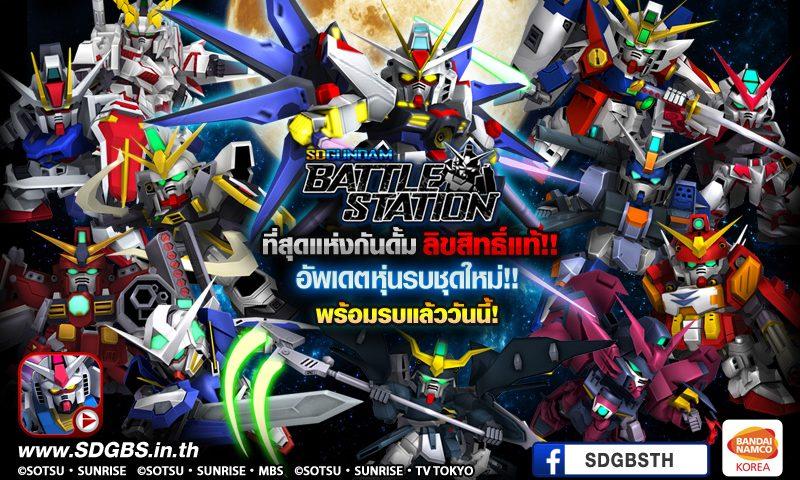 SD Gundam Battle Station เตรียมอัพเดทกองทัพ MS ชุดใหญ่