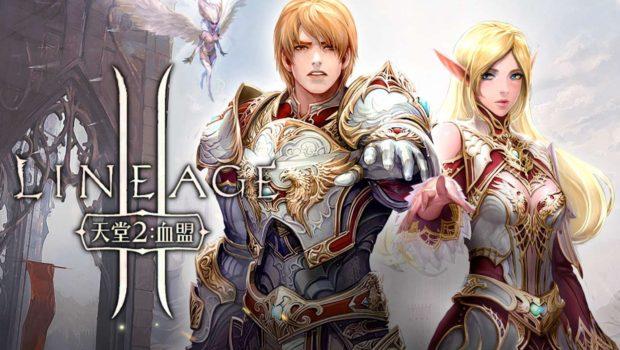 Lineage II: Blood Oath ภาคต่อเกมส์ตำนาน MMORPG ลงสโตร์จีน วันนี้