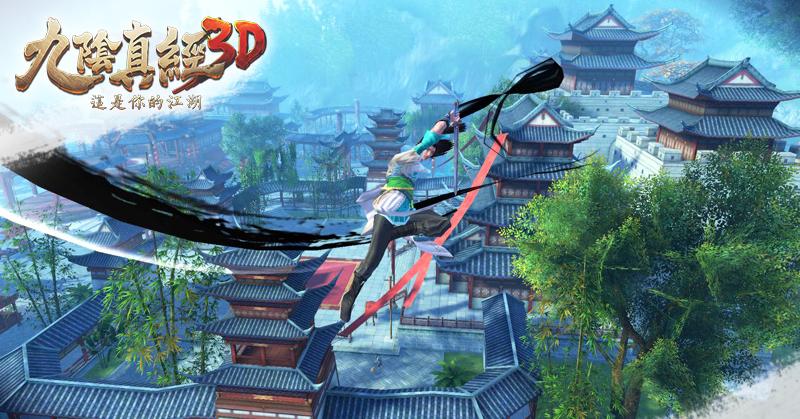 Age of Wushu 3D ตำนานกังฟูมือถือ โชว์เคล็ดวิชาเหยียบเมฆาสุดล้ำ
