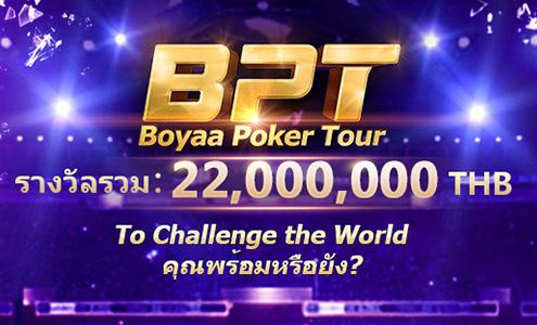 โบย่าชวนแข่ง Boyaa World Poker Tournament ชิงเงินรางวัลกว่า 22 ล้านบาท
