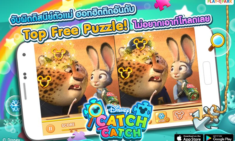 เกมส์จับผิดภาพตัวแม่ Disney Catch Catch ฮอทติดอันดับ Top Free Puzzle
