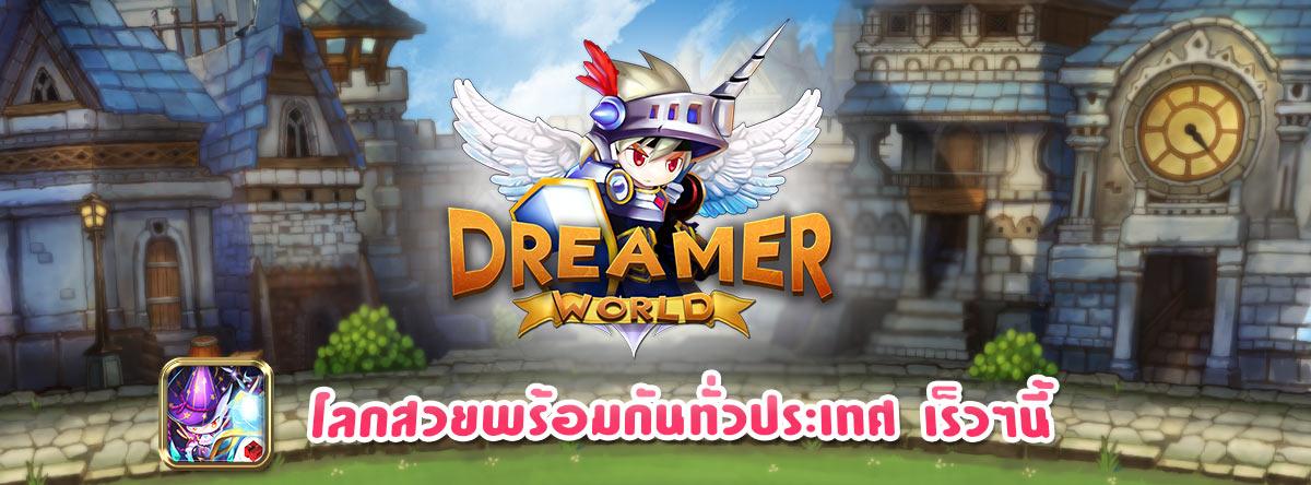 แนะนำอาชีพใน Dreamer World ศึกโลกสวย รู้ก่อนเล่นโหดได้แบบชิลๆ