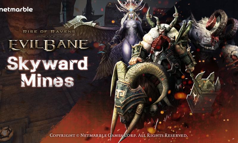 EvilBane จัดอัพเดทใหม่ เพิ่มพื้นที่ใหม่ความมันส์จัดเต็ม