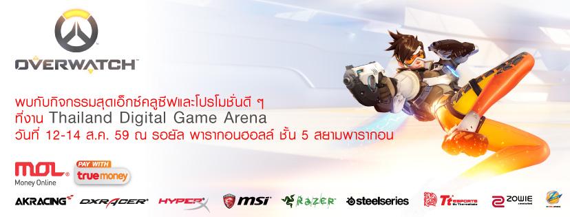 เชียร์ติดขอบ OVERWATCH Thailand Tournament พร้อมโปรพิเศษจาก MOL