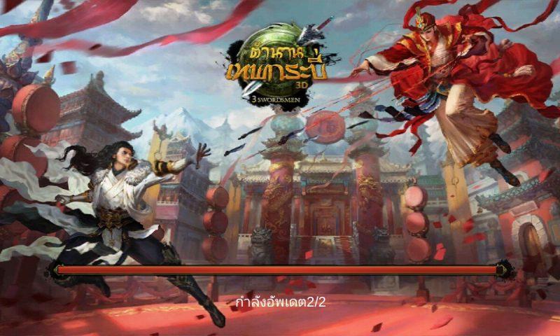 พาท่องยุทธภพใน 3 Swordsmen เกมส์มือถือ MMORPG สุดมันส์