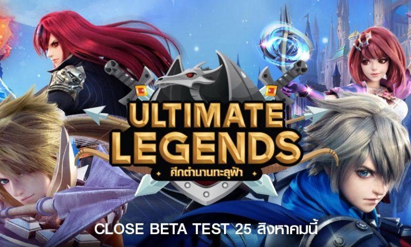 Ultimate Legends ศึกตำนานทะลุฟ้า เตรียมเปิด CBT 25 สิงหาคมนี้