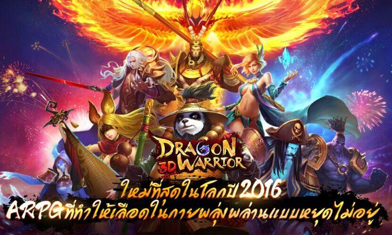 DRAGON WARRIOR 3D เกมส์ต่อสู้ ARPG ฟอร์มยักษ์เวอร์ชั่นไทยเปิดให้เล่นแล้ว