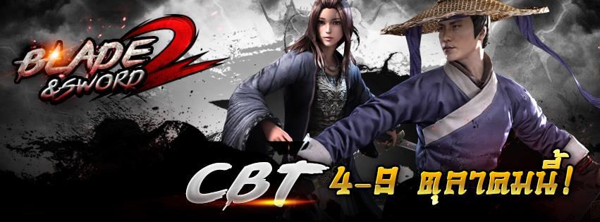 จอมยุทธพร้อม Blade & Sword 2 เตรียมเปิด Alpha Test 4 – 9 ตุลาคมนี้