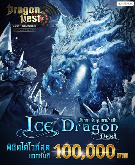 ส่งสารท้า Dragon Nest แจก 100,000 บาท ให้ผู้โค่น Ice Dragon บอสมังกรสุดโหด