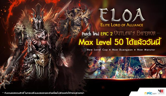 ELOA Online อัพเดทแพทซ์ใหม่ EPIC2 Outlaw's Emperor สุดท้าทาย