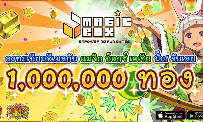 จัดหนัก Fairy Hero ปล่อยฮีโร่ใหม่ 5 ดาว 11 ตัวรวด พร้อมแจกทอง 1 ล้าน