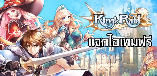 King's Raid_620x300