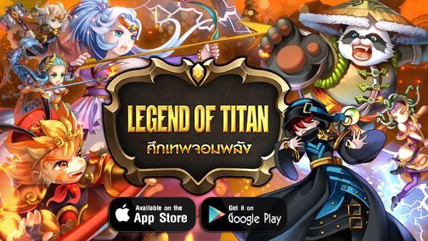 Legend of Titan ศึกเทพจอมพลัง เตรียมเปิดให้ดาวน์โหลดเร็วๆนี้