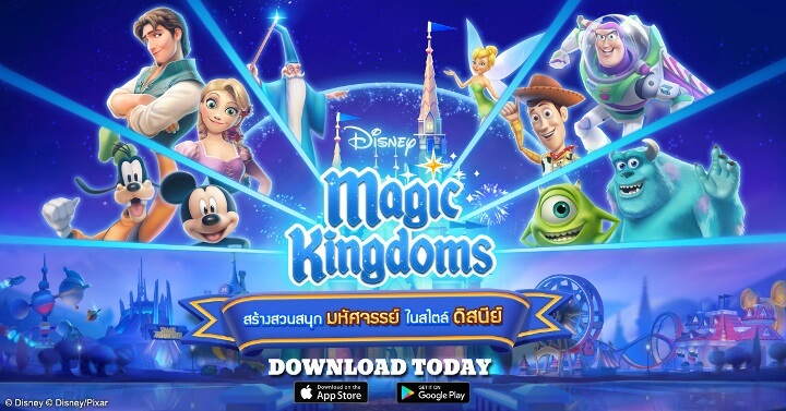 สร้างสวนสนุกในฝัน Disney Magic Kingdoms เปิดให้เล่นแล้ววันนี้