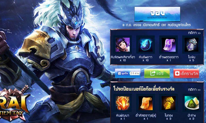 Rai Tiem Tan ไร้เทียมทาน เกมส์มือถือ APRG เปิดลงทะเบียนล่วงหน้าแล้ว