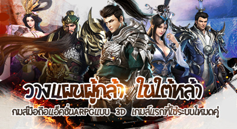 เทคนิคเกมส์ Rai Tiem Tan ไร้เทียมทาน อยากโหดต้องดู วิธีอัพเกรดให้เทพทันตา