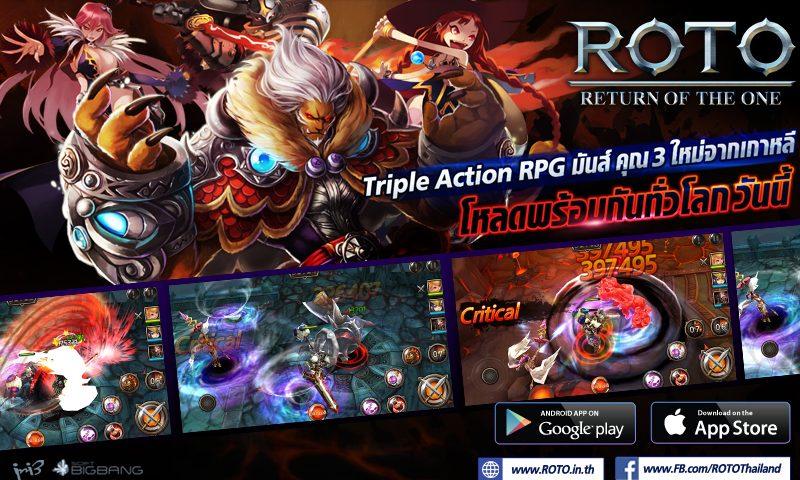 Return of the One เกมส์ Triple Action RPG จากเกาหลีเปิดให้มันส์คูณสามแล้ว