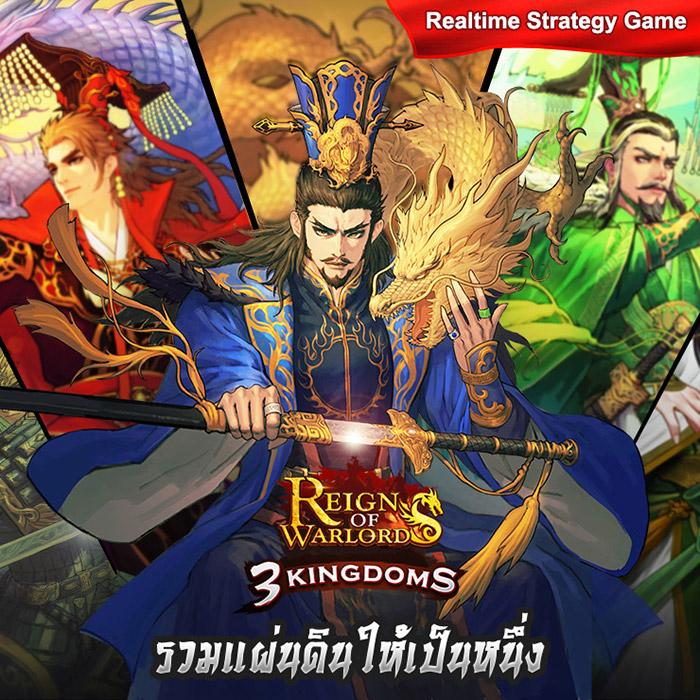 Reigns of Warlords เกมส์มือถือสามก๊ก RTS เปิดให้ดาวน์โหลดแล้ว