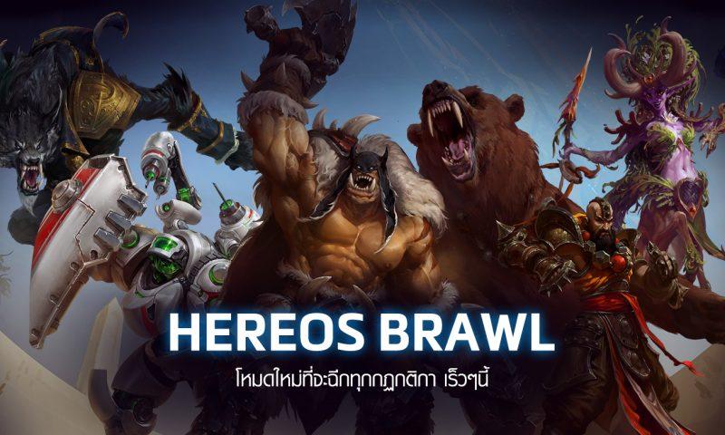 Heroes of the Storm ปล่อยโหมดใหม่ Heroes Brawl ฉีกทุกฏกติกา