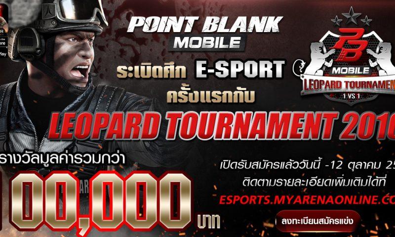 ระเบิดศึก E-Sport ครั้งแรกกับ Point Blank Mobile Leopard Tournament 2016