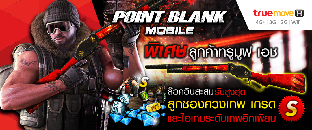 Point Blank Mobile ให้สิทธิพิเศษลูกค้าทรูมูฟล็อกอินสะสมรับรางวัลมากมาย