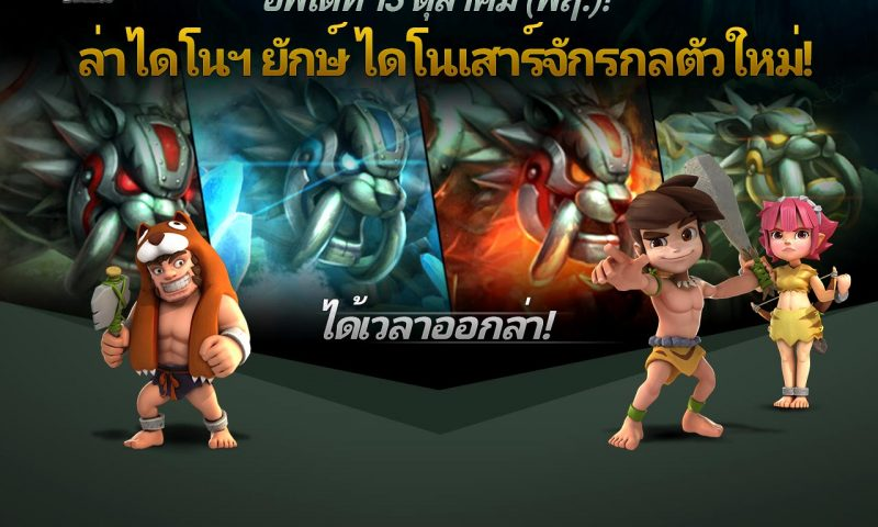 Netmarble จัดอัพเดทแรกของเกมส์ Stone Age Begins เพิ่มความสนุก X2