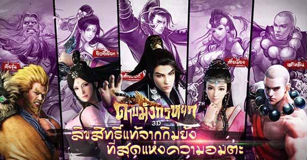 DragonSaber cover