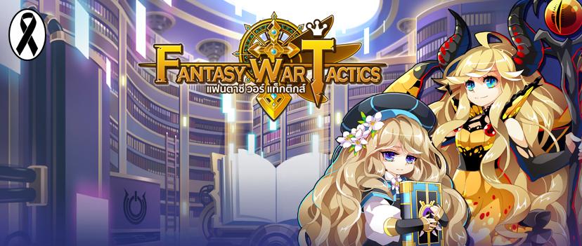 Fantasy War Tactics cover