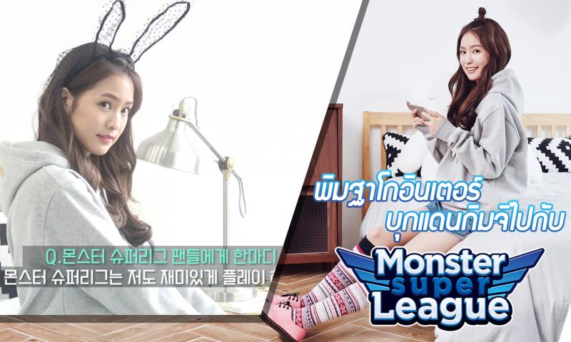 Monster Super League พาพิมฐาโกอินเตอร์ พร้อมอัพเดทแพทช์ใหม่