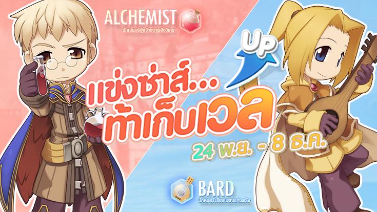 Ragnarok จัดกิจกรรมพิเศษรับสองอาชีพใหม่ Bard & Alchemist