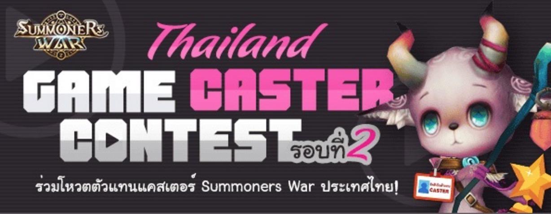 เริ่มโหวตแล้วกิจกรรมเฟ้นหาสุดยอด Caster แห่ง Summoners War ไทยรอบ2