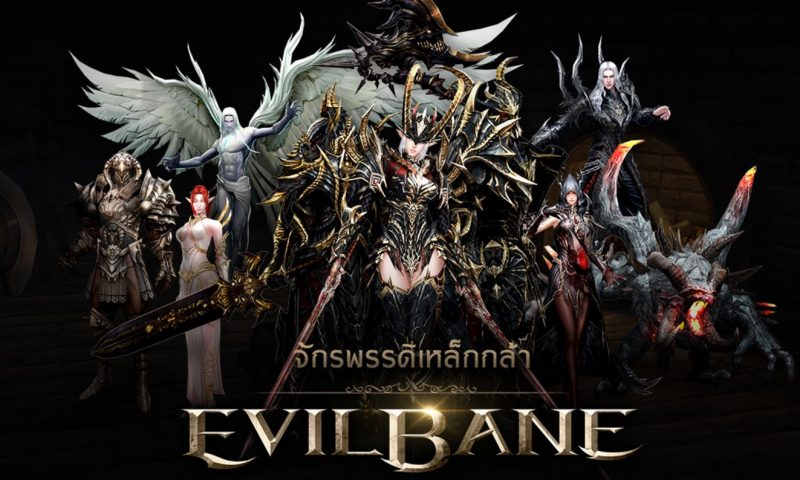 EvilBane จัดอัพเดทใหม่เปิดโหมดผจญภัยซีซั่น 3