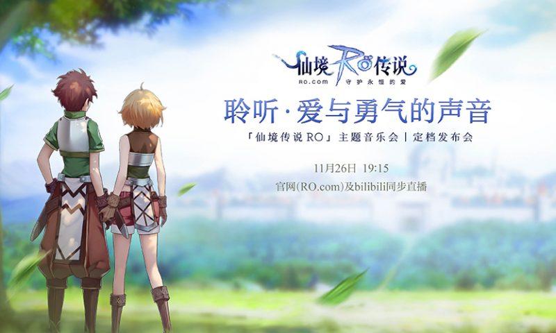 Xindong เคาะแล้ว Ragnarok Online Mobile เปิด OBT มีนาคมปีหน้า