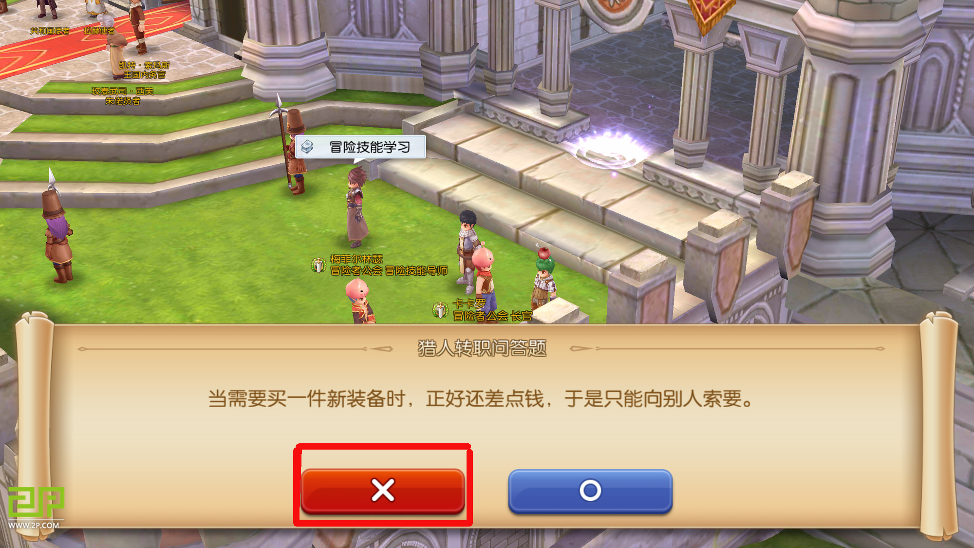 ro mobile hunter 02