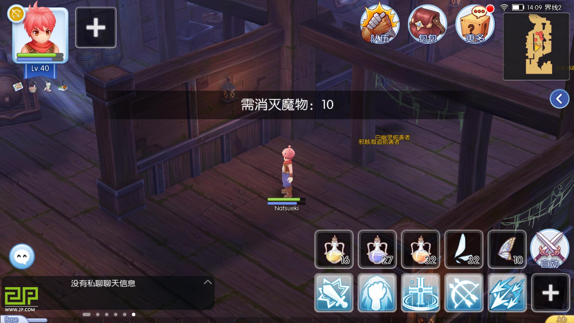 ro mobile hunter 10