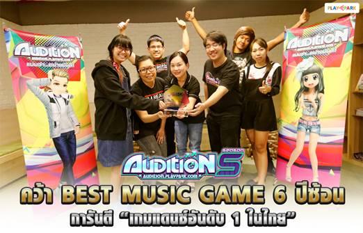 ตอกย้ำความแรง Audition คว้ารางวัล Best Music Game 6 ปีซ้อน