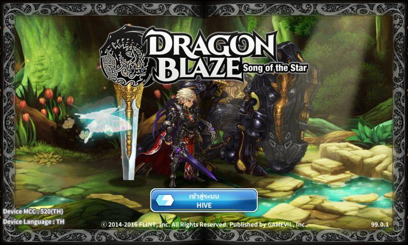ส่งตรงถึงมือ Dragon Blaze ซีซั่น 4 ระเบิดความมันส์แล้ววันนี้