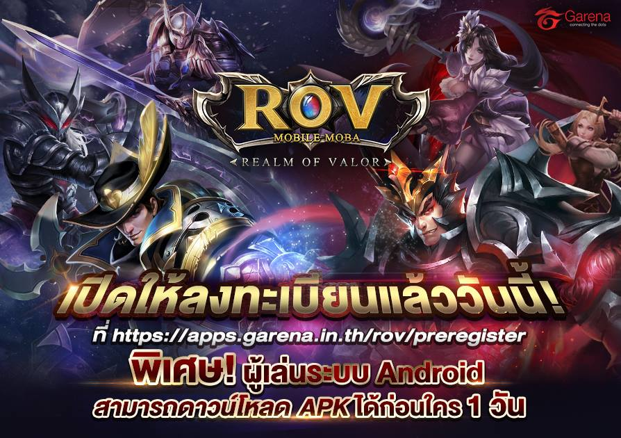 Realm of Valor 08