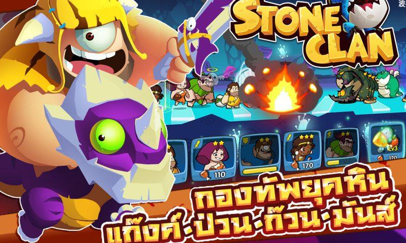 Stone Clan เตรียมตะลุยโลกยุคหินพร้อมแก๊งค์ป่วนเดือนธันวาคมนี้