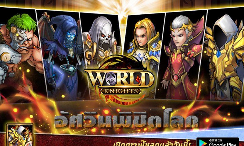 ระเบิดสงคราม World Knights อัศวินพิชิตโลก เริ่มมันส์ได้แล้ววันนี้